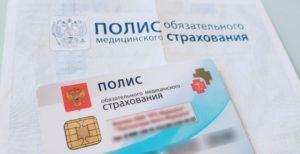 страховой полис для иностранных граждан